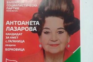 Антоанета Лазарова кметица