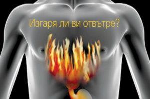 киселини в стомаха лечение
