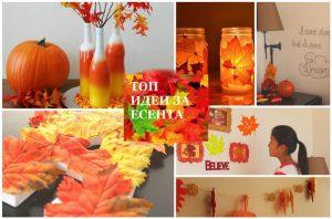идеи за есента