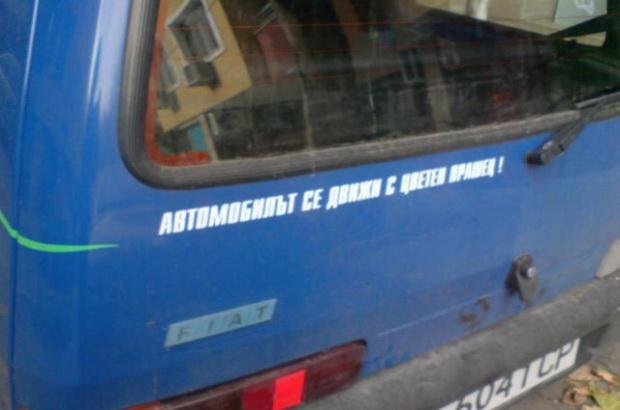 автомобил