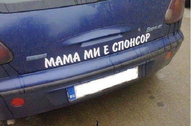 кола надпис