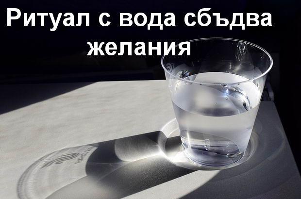ритуал с вода