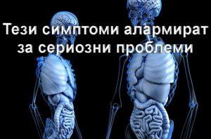 симптоми проблеми
