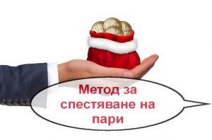 спестяване Коледа